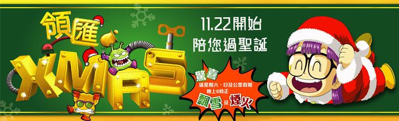 「領匯 the Link xmas 2012」dr slump IQ 博士聖誕天神村penguin village lok fu plaza