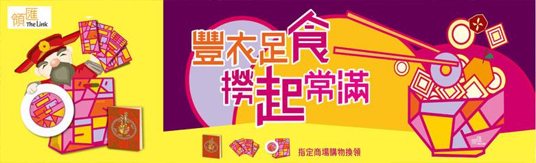 領匯商場農曆新年賀年新春三寶推廣活動及癸巳蛇年單車舞火龍