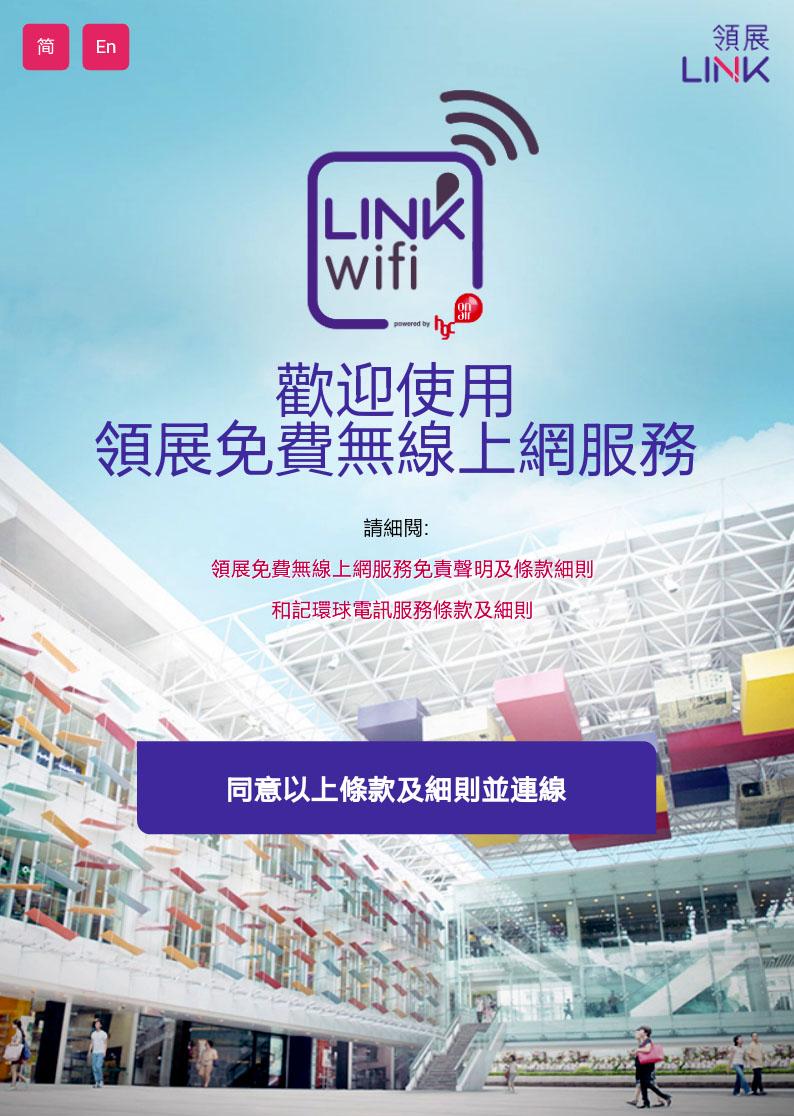 香港領展飲食指南泊食易和記環球電訊 LINKwifi 提供 wifi 免費 link hk free wifi app hotspots