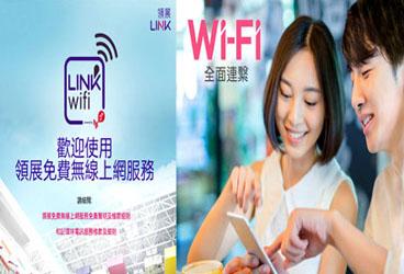 香港領展商場泊食易和記免費 link hong kong wifi