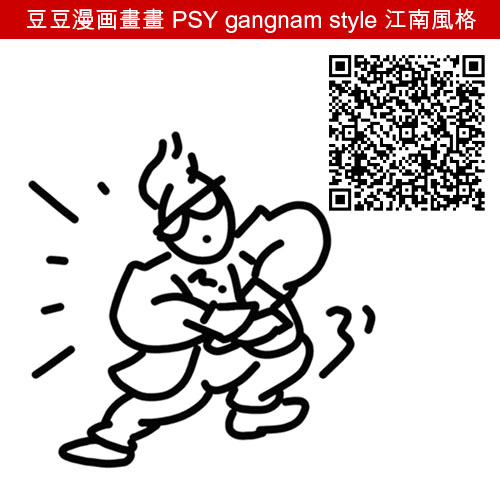 PSY gangnam style 江南風格Baron Bean Comic Gag Gag Fun 豆豆漫画繪畫漫畫