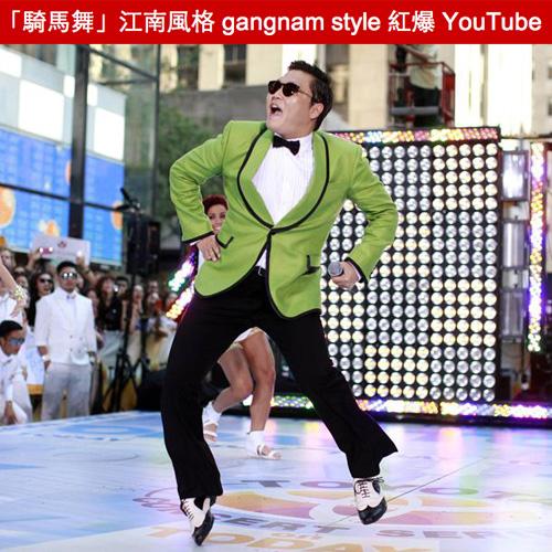韓國 Korea PSY「騎馬舞」江南風格 gangnam style MV 紅爆 YouTube 全球