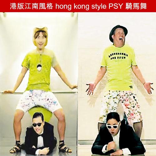 港版 hong kong style PSY Korea 韓國「騎馬舞」江南風格 gangnam style hk MV YouTube 網上瘋傳