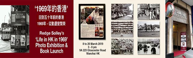 蘇理治'1969年的香港'圖片展覽 Redge Solley - ormer government information director 前政府新聞處主管在港50年最真的見証