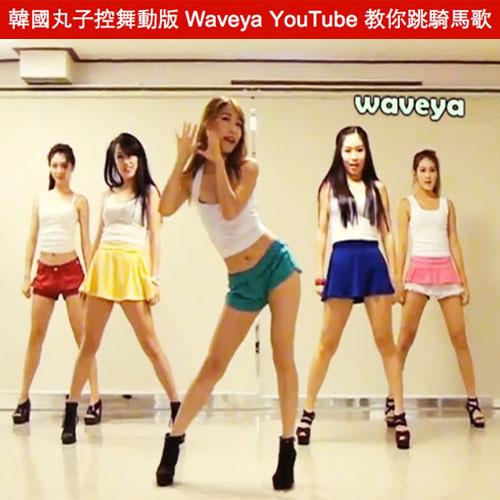 韓國跳舞團體 YouTube Waveya PSY 丸子控舞動版 教你跳騎馬歌gangnam style
