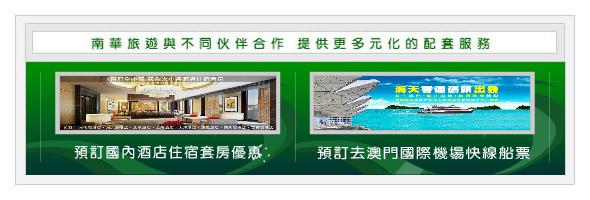 澳門南華旅行社預訂去澳門自由行網上特價優惠訂房住宿酒店套票