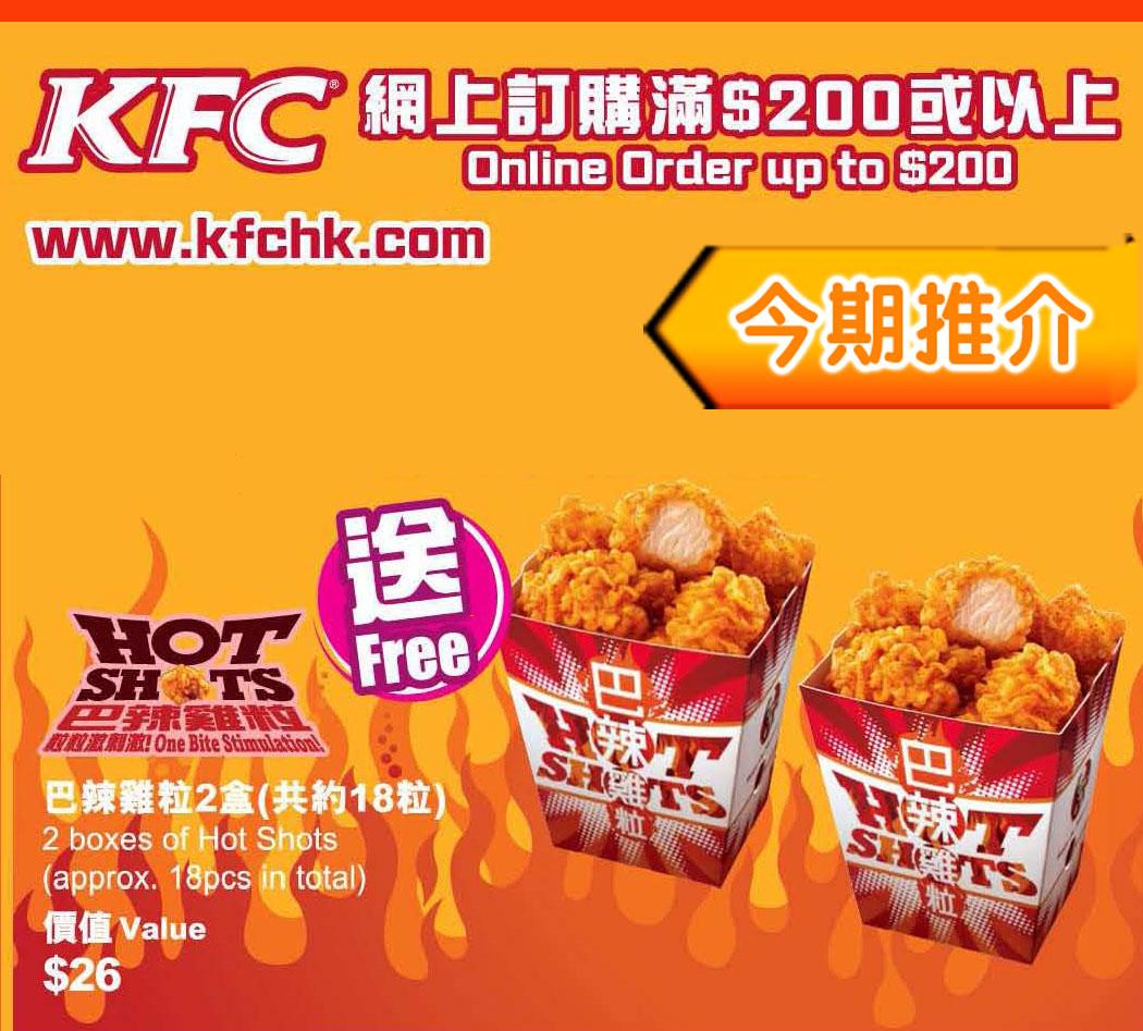香港肯德基家鄉雞餐廳外賣速遞餐劵餐單網上網站價錢價格餐牌價目表KFC delivery menu hk